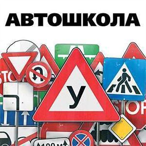 Автошколы Песков