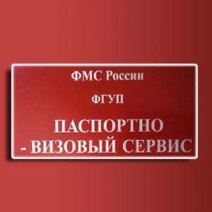 Паспортно-визовые службы Песков