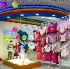 Детские магазины в Песках