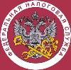 Налоговые инспекции, службы в Песках